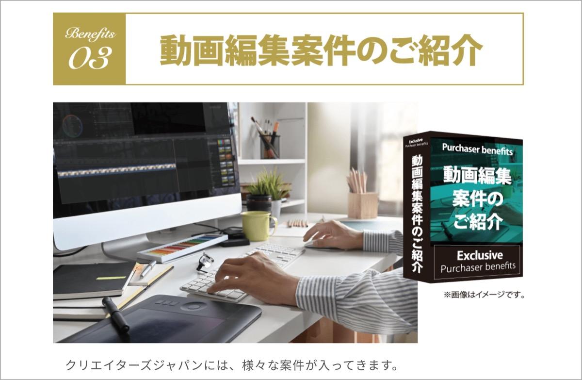 案件のご紹介-クリエイターズジャパン