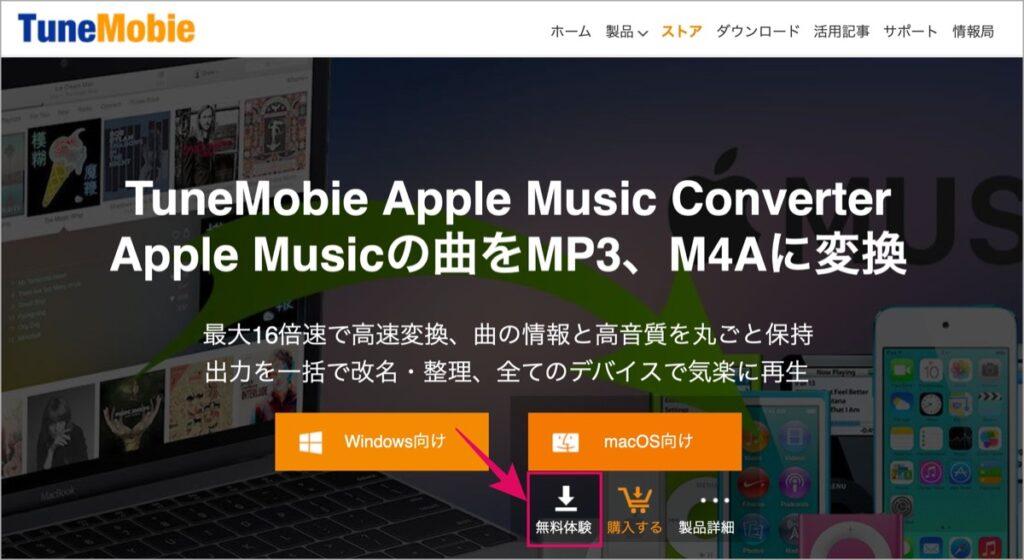 無料体験-Apple Music