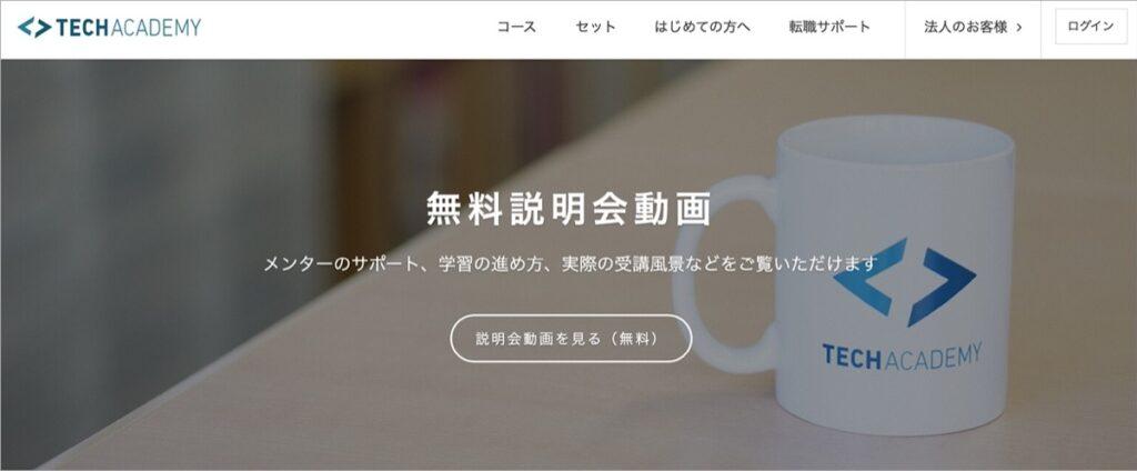 無料説明会動画-動画編集コース-テックアカデミー