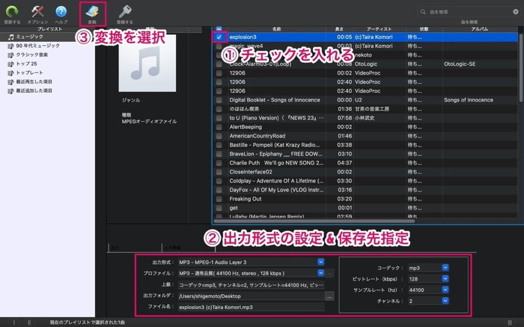 設定-変換-Apple Music Converter