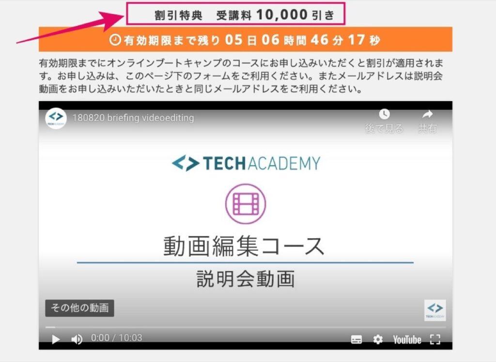 説明会動画(割引)-テックアカデミー