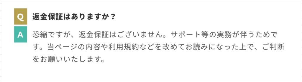 返金保証-クリエイターズジャパン