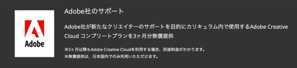 Adobe社のサポート-動画広告クリエイターコース