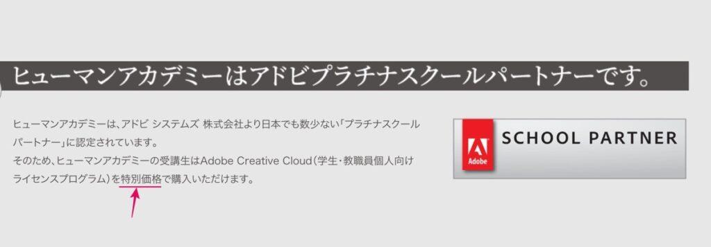 Adobe製品(特別価格)-ヒューマンアカデミー