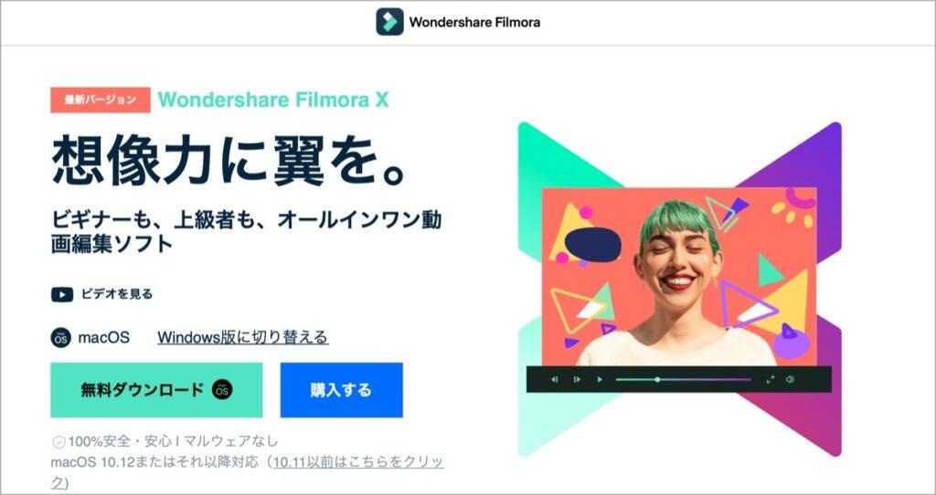 Filmora X-無料ダウンロード