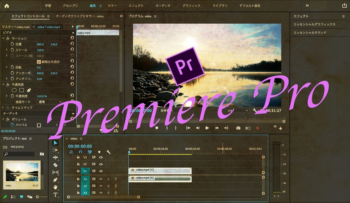 Premiere_Pro-サムネイル
