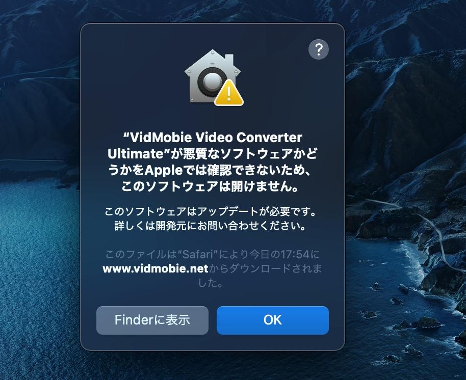VidMobie究極動画変換-エラー
