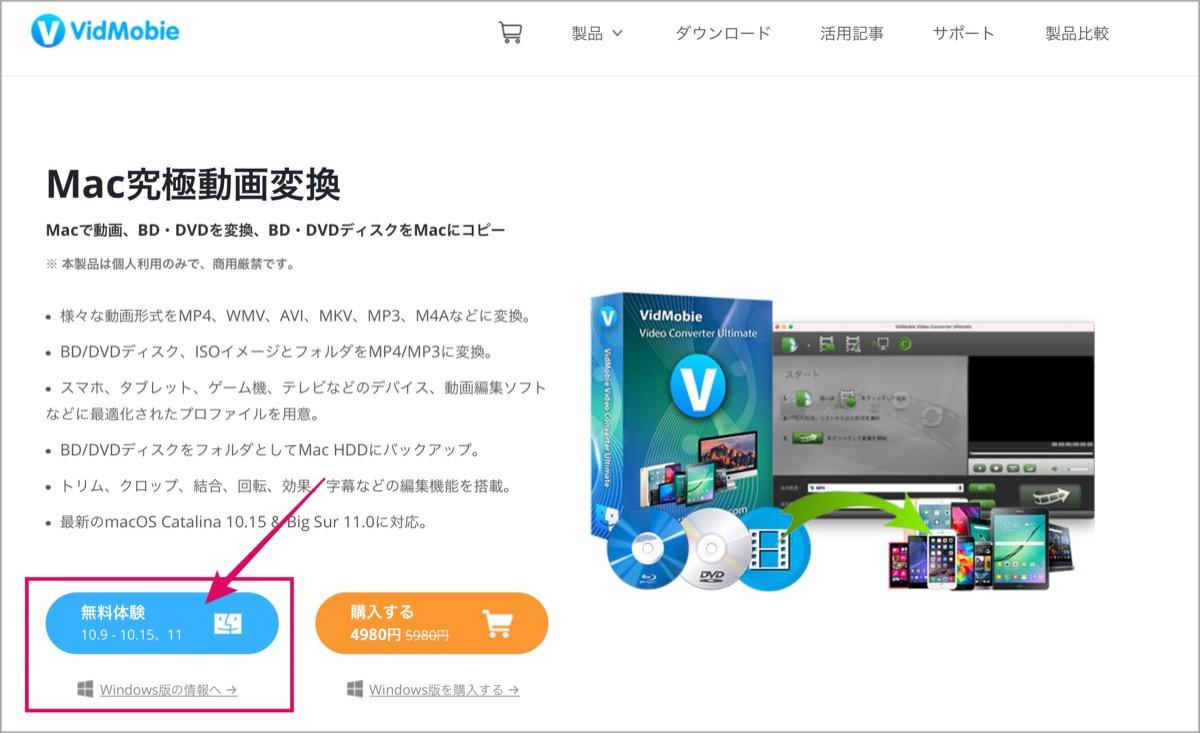 VidMobie究極動画変換-ダウンロード-mac