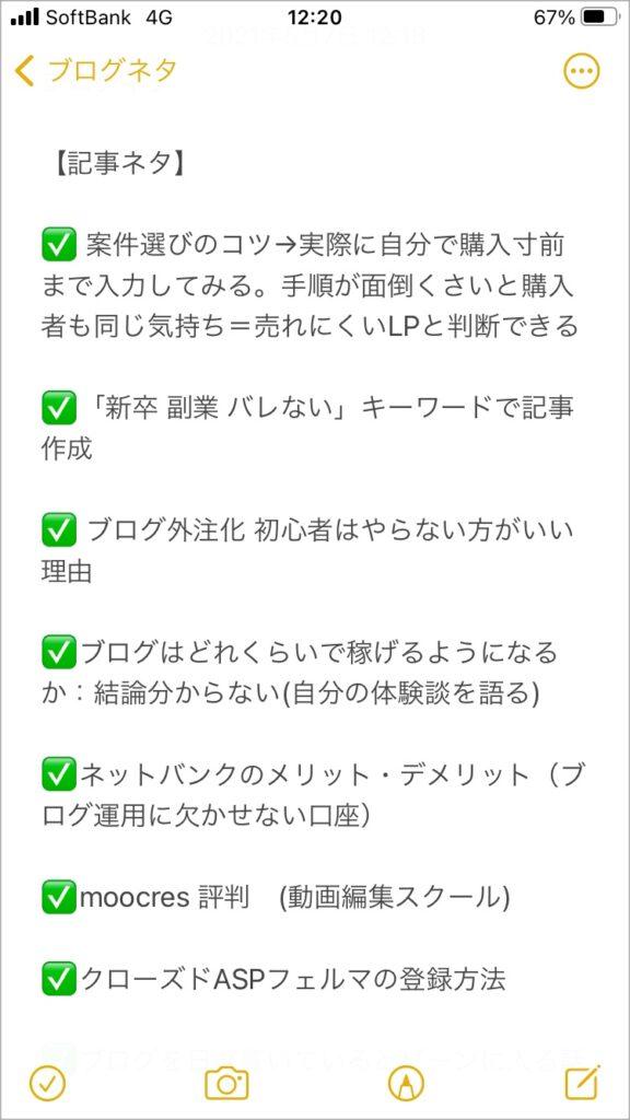 ブログネタ帳