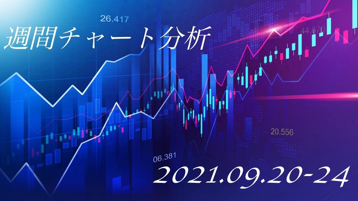 2021.09.20-24-週間チャート分析